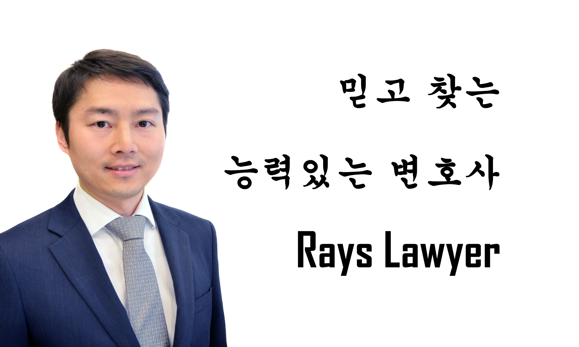 Rays Lawyer 시드니 상법 민사법 변호사